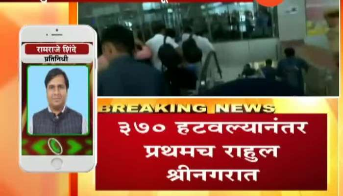 Jammu And Kashmir Rahul gandhi And Other opposition Leaders Not Allowed In Jammu And kashmir Asked To Go Back
