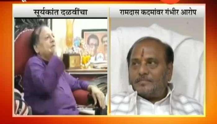 Shivsena Leader Suryakant Dalvi Critics On Ramdas Kadam