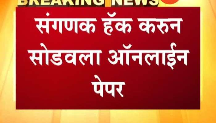 Thane Police Arrested Three People For Hacking Railway Recruitment Paper