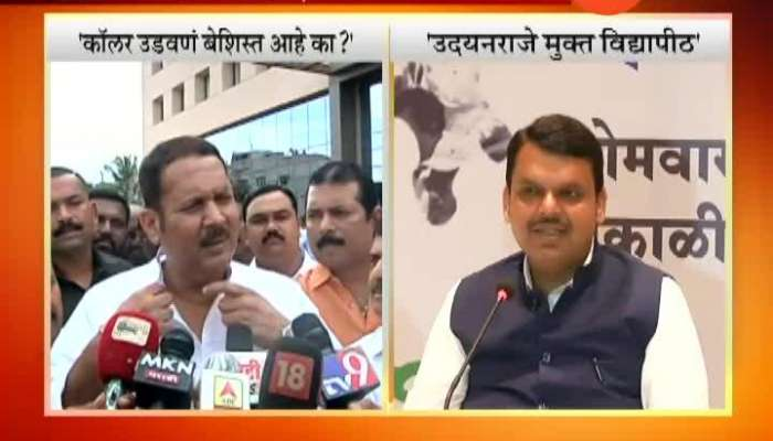 CM Devendra Fadnavis On Udayanraje Style And Attitude