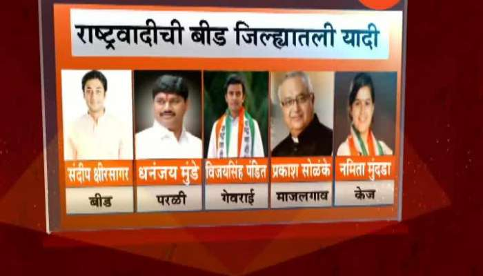 NCP Release Names Of First Five Contestant From Beed Election Constituency