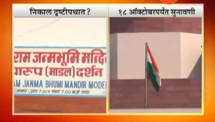 Ayodhya Case 2 Month finish