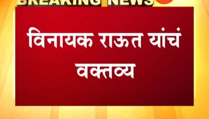 Ratnagiri MP Vinayak Raut Critics On Narayan Rane