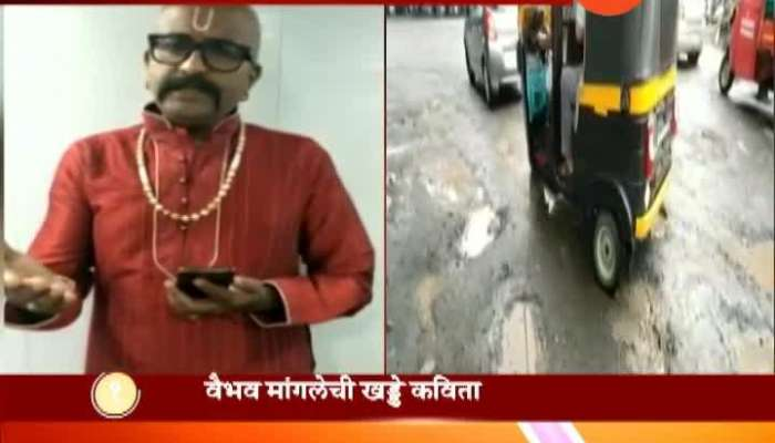 Vaibhav Mangale Sings Poem On Road Potholes