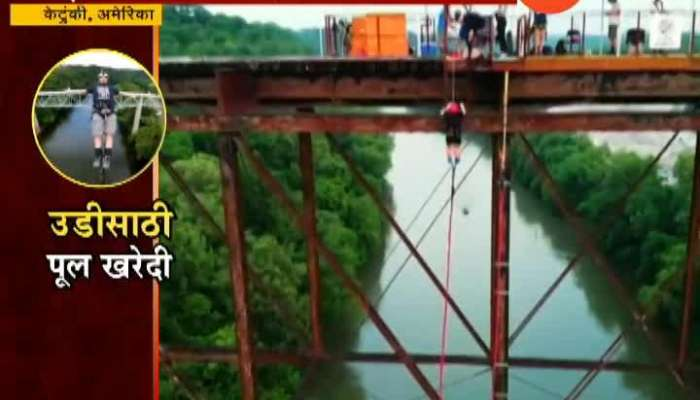 Youth buy bridge for Bungee jumping