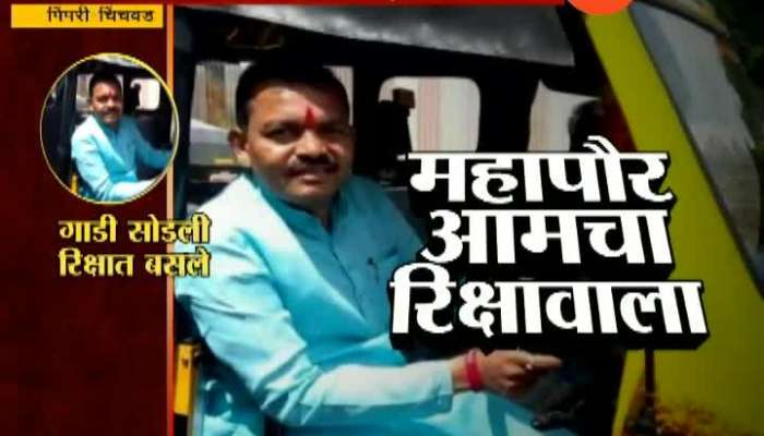Pimpari Chichwad Ex Auto Driver Mayor 21 Sep 2019