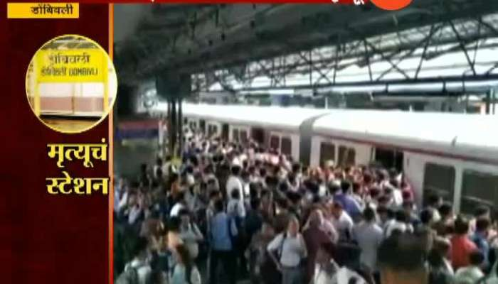 Dombivali One Of The Crowded Station In Centeral Railway Is Now Killer Zone
