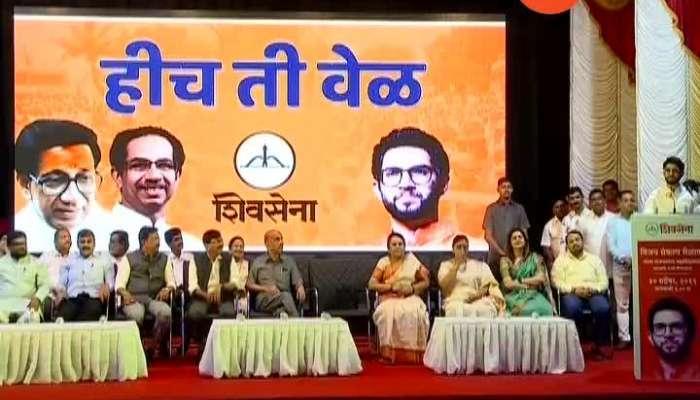 Mumbai Aditya Thackeray Announce To Contest Election 2019