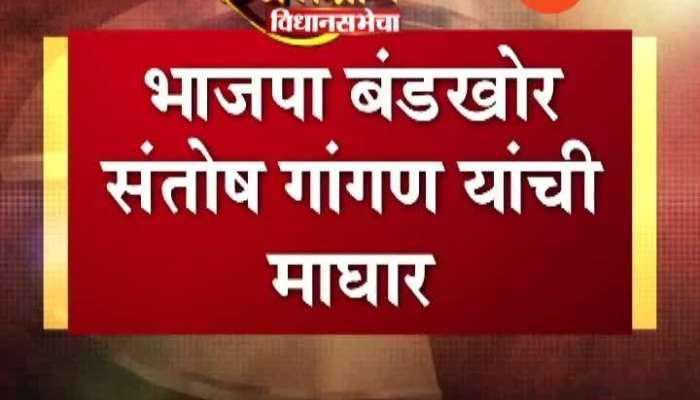 Ratnagiri Ground Report On Shivsena Vs BJP Fight