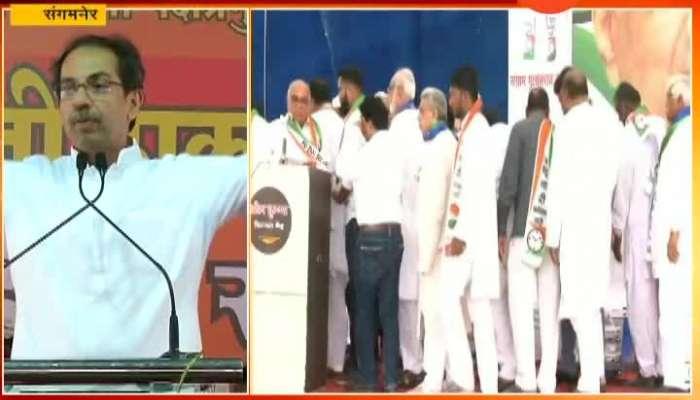 Sangamner | Uddhav Thackeray Criticise Congress Leader Balasaheb Thorat