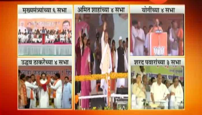 Sangli Amit Shah Rally To Campaign For Vidhan Sabha Election