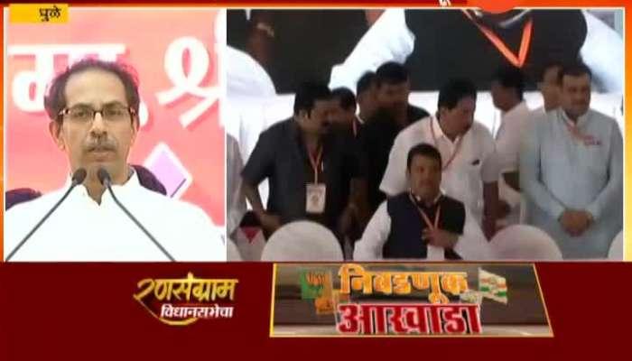 Dhule   Uddhav Thackeray On Daily Meal Program