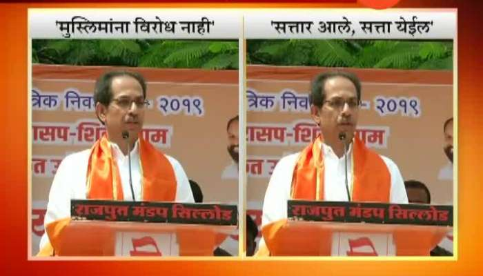 Aurangabad | Sillod | Uddhav Thackeray On Muslims And Abdul Sattar