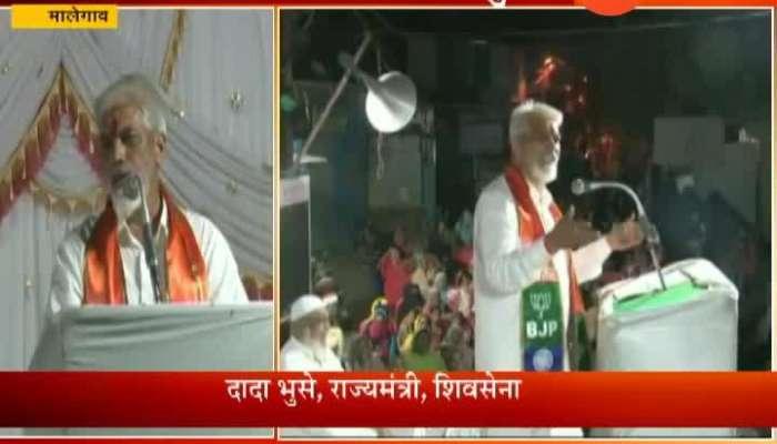 Malegaon | Shivsena | Dada Bhuse Camapign In Hindi Language For Maharashtra Assembly Election