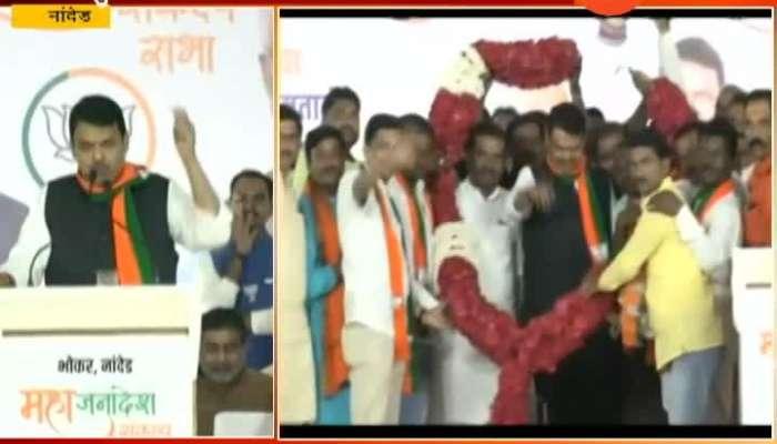 CM Devendra Fadnavis Appeals Rahul Gandhi To Campaign In Nanded For Ashok Chavan
