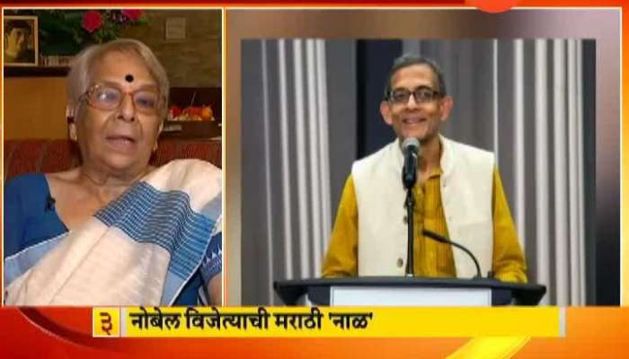 Economics Nobel Winner Abhijit Banerjee's  Mother Nirmala Patankar banerjee EXCLUSIVE