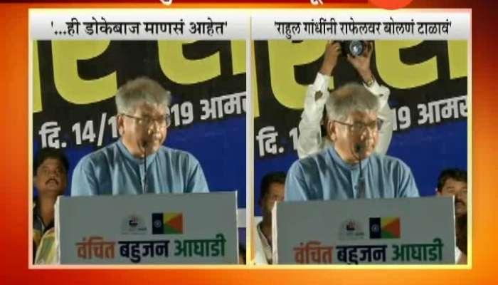 Aurangabad VBA Prakash Ambedkar Criticise BJP And Congress