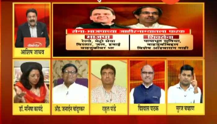 Rokhthok Satadharyacha Sankalp 15 Oct 2019