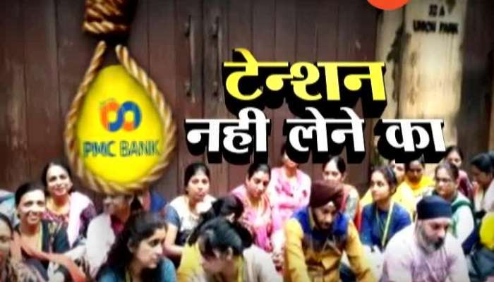 PMC Bank Holder no Tension Special Report