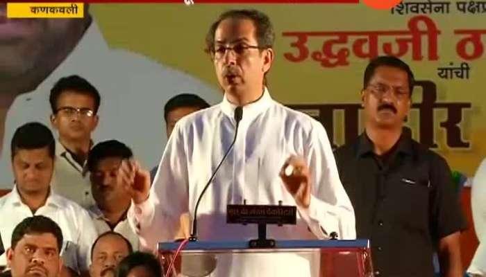 Kankavali Uddhav Thackeray Sabha Rection Narayan Rane 16 Oct 2019
