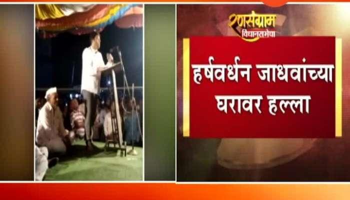 Auranagabad Attack On Harshwardhan Jadhav House