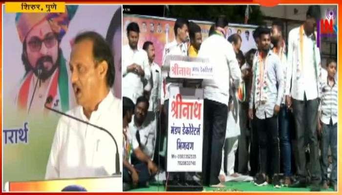 Pune Shirur NCP Leader Ajit Pawar On Shiv SenaBJP Government