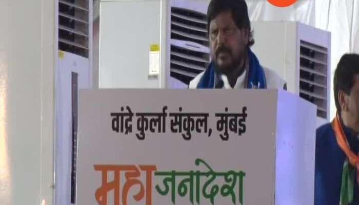 mumbai mahayuti sabha | BKC | ramdas athawale