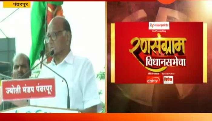 Pandharpur NCP Sharad Pawar Criticise Shiv Sena BJP Govt