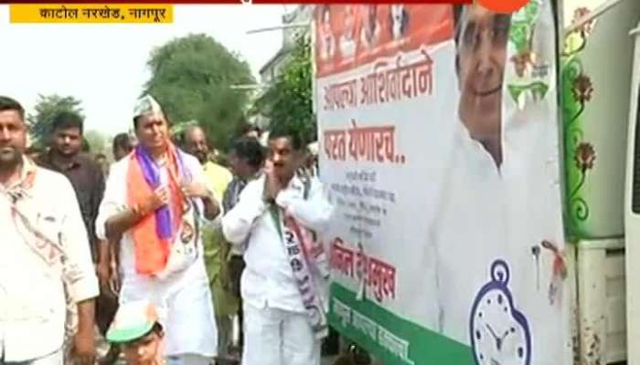 Nagpur | Katol | Election Getting Intresting Between NCP Congress And BJP