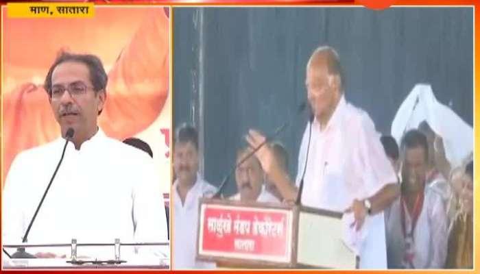 Satara Maan Uddhav Thackeray Targeted Sharad Pawar For Corruption