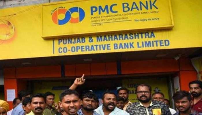 मुंबईत PMC बँकेच्या खातेधारकांचा मोर्चा