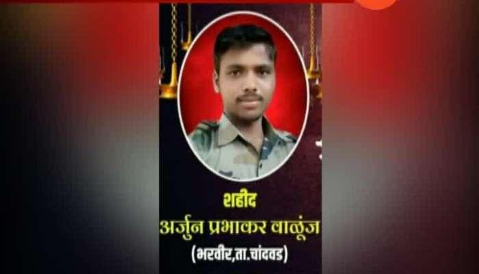 Nashik Chandwad Army Jawan Arjun Walunj Martyr