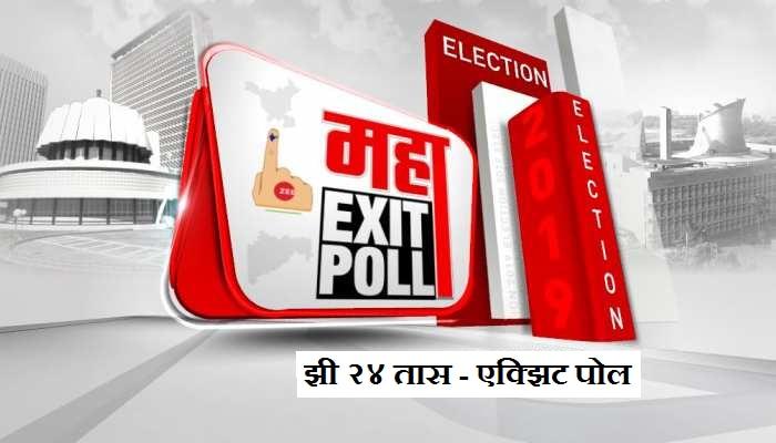 विधानसभा निवडणूक २०१९ : 'झी २४ तास'चा 'एक्झिट पोल'
