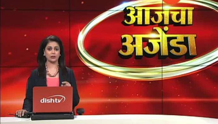 Aajcha Ajenda 22nd Oct 2019