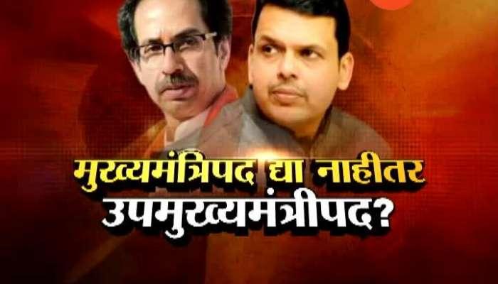 Mumbai Shiv Sena Want To Bargain On New Formula For Seats Distribution
