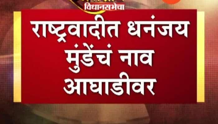 Maharashtra Assembly Election Dhananjay Munde on demand for Opposition leader