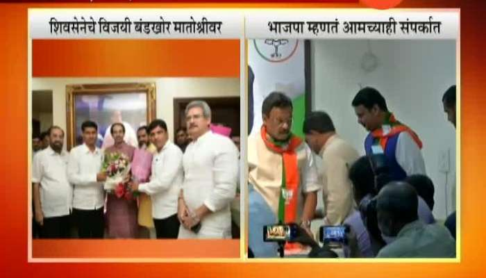 Rebel winner Candidate meet Uddhav Thackeray at Matoshree