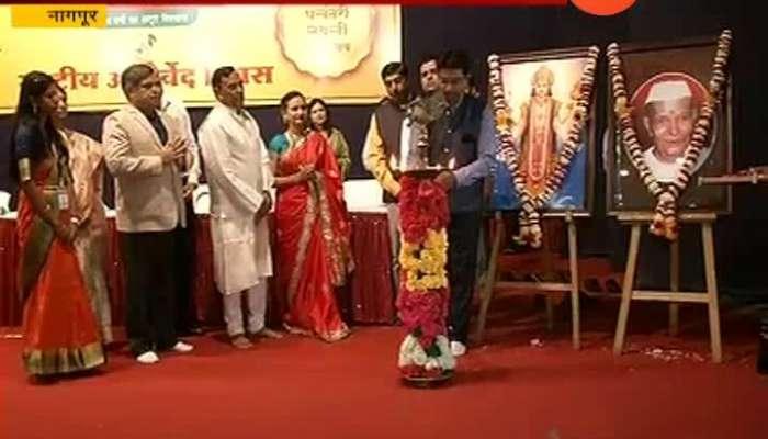 Dhantrayodashi celebrate in Nagpur