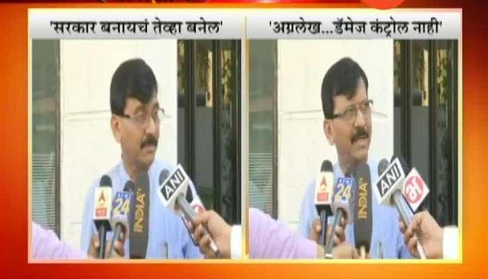 Mumbai Sanjay Raut On Govt Establishment As Per Kundli And Samna Newspaper