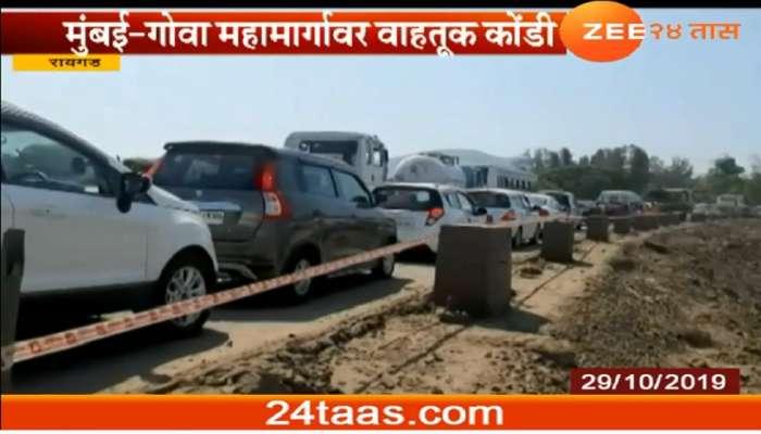 मुंबई - गोवा महामार्गाची पुरती दुरवस्था, रुंदीकरणाचे काम रखडले