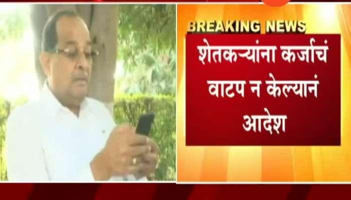 Inquiry On Radhakrishna Vikhe Patil After Supreme Court uphled High Court Order
