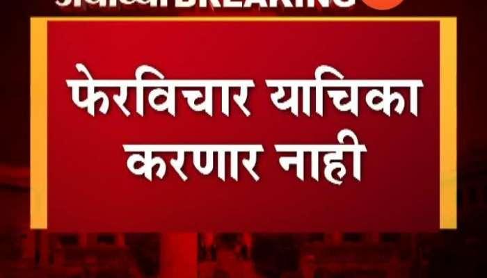 New Delhi Sunni Wafh Board elcome Ram mandir Decision