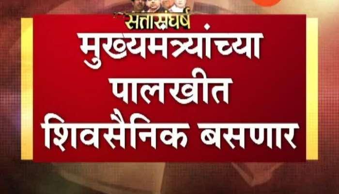 Uddhav Thackeray Announce Shiv Sena Will Form Government In Maharashtra