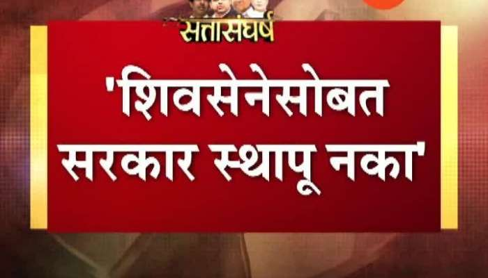 Congress Leader Sanjay Nirupam Oppose To Form Government With Shiv Sena