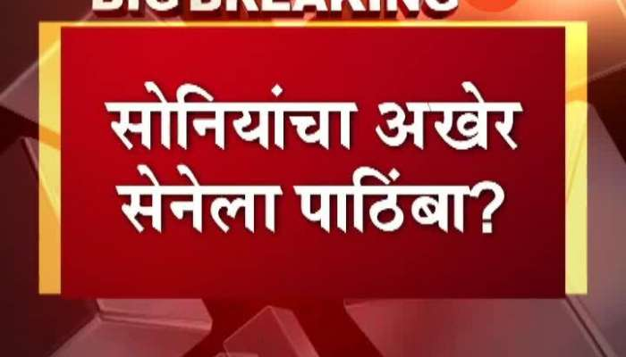 Congress President Sonia Gandhi Extend Support To Shiv Sena To Form Government In Maharashtra