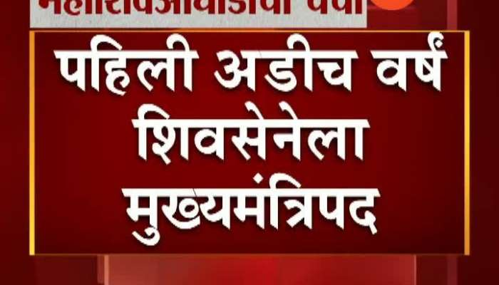 Congress and NCP negotiation for government formation with Shivsena