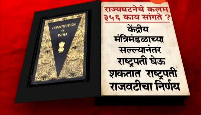 What Is Article 356 Of The Constitution Of India