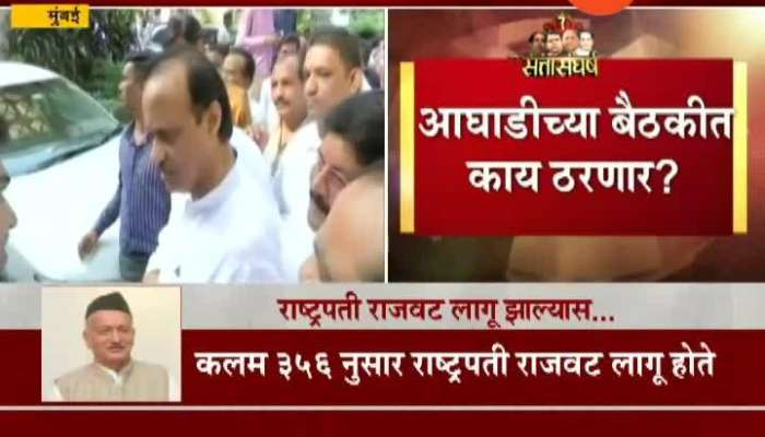NCP And Congress Leaders To Meet In Evening