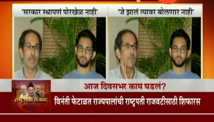 Mumbai Uddhav Thackeray On Shiv Sena To Form Government In Maharashtra And Talks With BJP