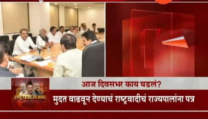 Congress And NCP On No Decision On Support To Shiv Sena